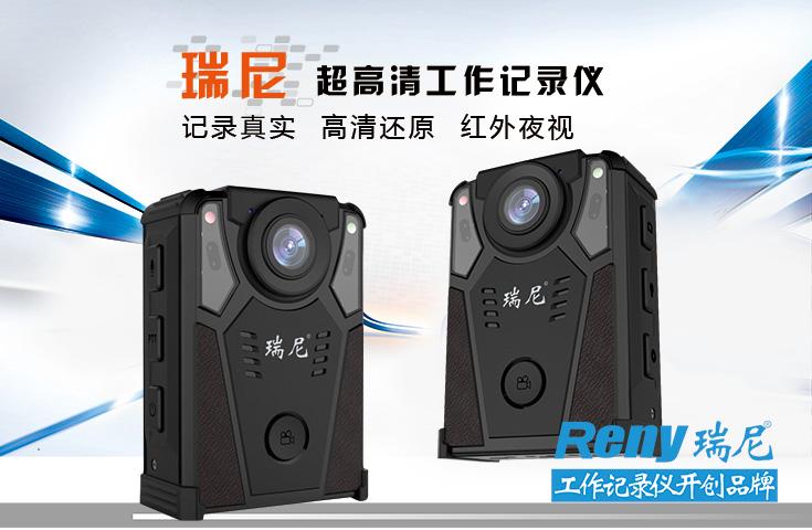 瑞尼新款X5防爆执法记录仪